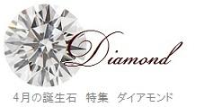 """ダイヤモンド"""""""