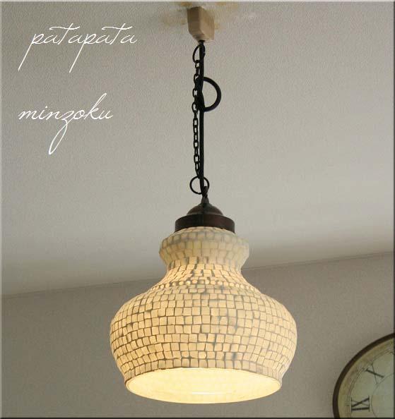 画像1: ホワイトモザイク ランプ L