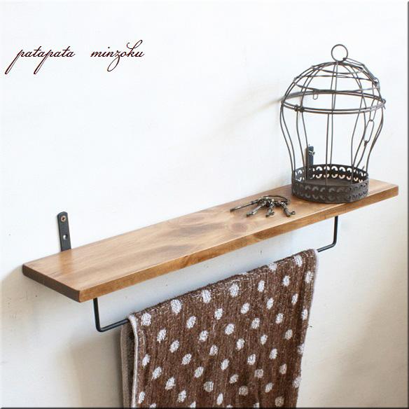 画像1: タオルハンガー 木製 シェルフ付き