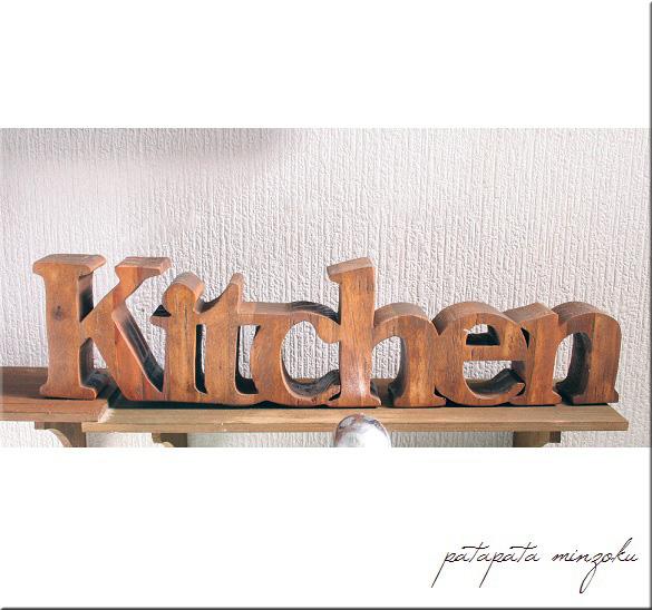 画像1: Kitchen  リサイクルウッド ボキャブラリー