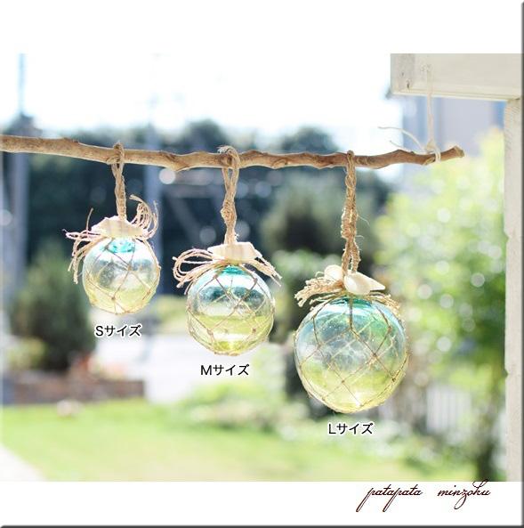 画像1: 浮き球 グラデーション