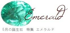 """エメラルド"""""""