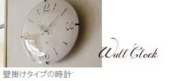 """壁掛時計"""""""