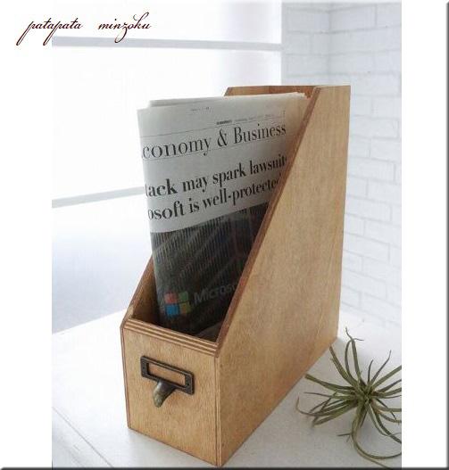 画像1: 木製 ルーン・ファイルキャビネット ファイルボックス 本立て