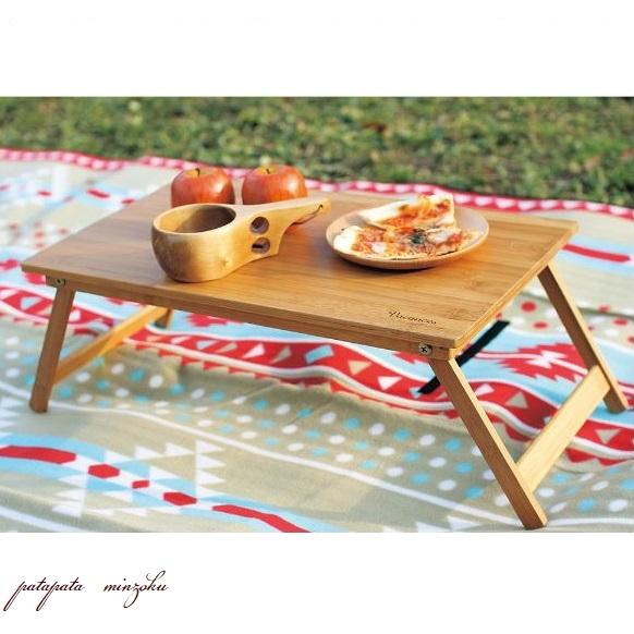 画像1: 折りたたみテーブル バカンスバンブーテーブル