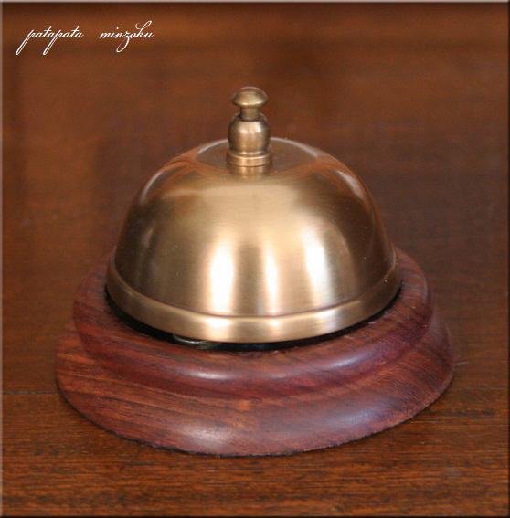 画像1: 真鍮 テーブルベル Dorado 卓上ベル呼び鈴