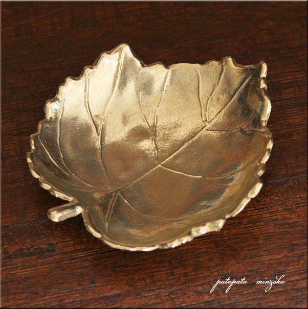 画像1: 真鍮 ブラス リーフ  トレイ アンティーク調