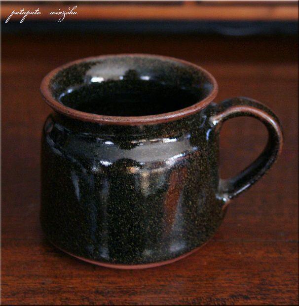 画像1: マグカップ 陶器 ミルク瓶 ダークブラウン
