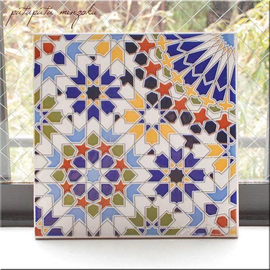 画像1: モロッコタイル  カラフル C タイル モロッコ