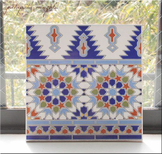 画像1: モロッコタイル  カラフル A タイル モロッコ