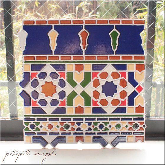 画像1: モロッコタイル パズルタイル ルージュ C  タイル モロッコ