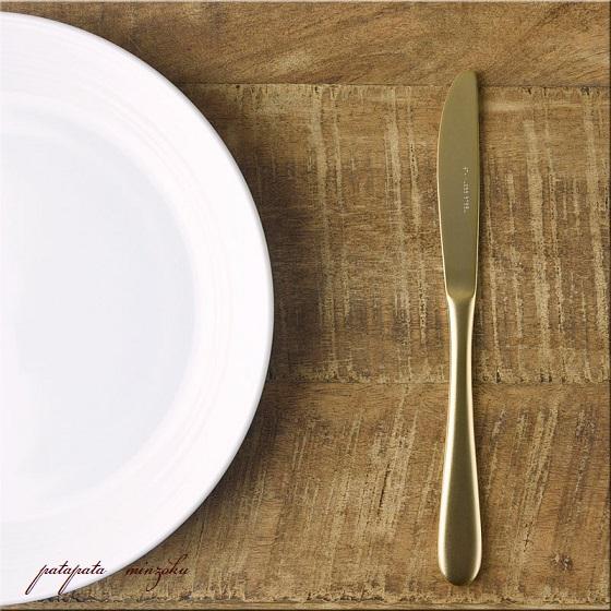 画像1: デザートナイフ 燕三条 レトロエレガンテ マットゴールド