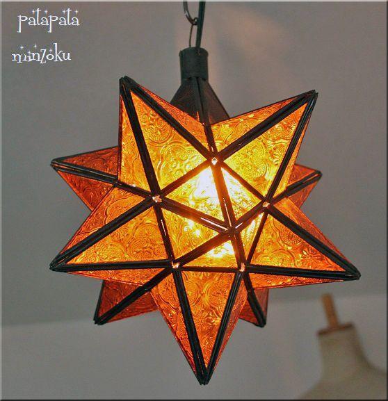 画像1: スターシェード SS オレンジ モロッコ ガラスランプ スターグラス