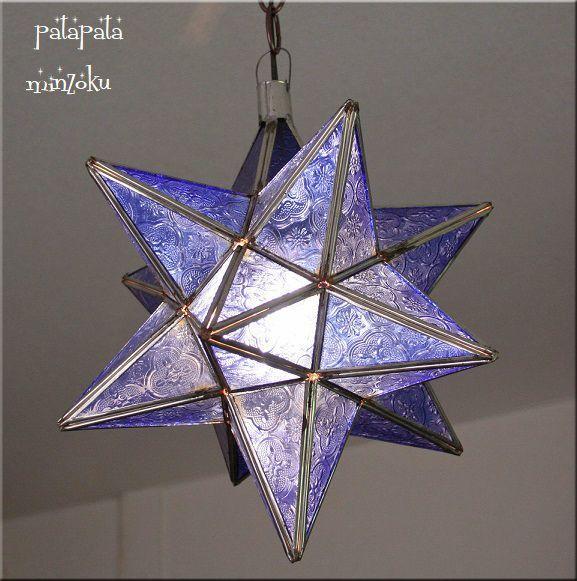 画像1: スターシェード S ブルー モロッコ ガラスランプ スターグラス
