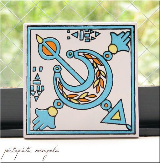 画像1: チュニジアタイル 1L 手描き タイル S