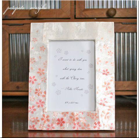 画像1: サクラ フォトフレーム カピス 貝 アンティーク調 桜