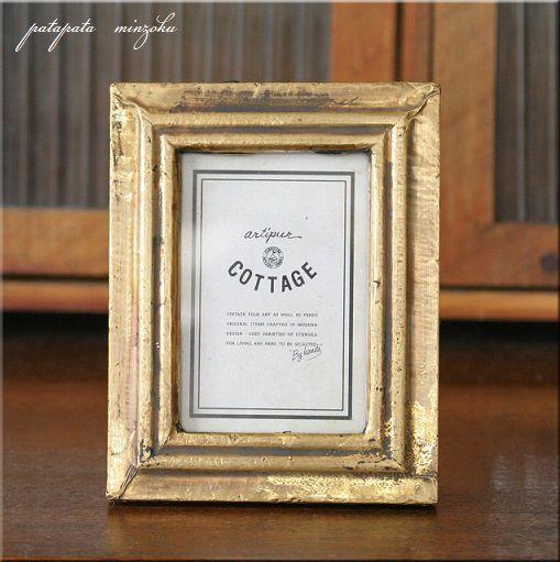 画像1: 真鍮 フォトフレーム レクタングル ゴールド アンティーク調 ブラス