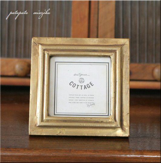 画像1: 真鍮 フォトフレーム スクエア ゴールド アンティーク調 ブラス
