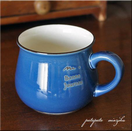 画像1: 美濃焼 ブランシェ マグ ネイビー ホーロー風 マグカップ 北欧 ブルー
