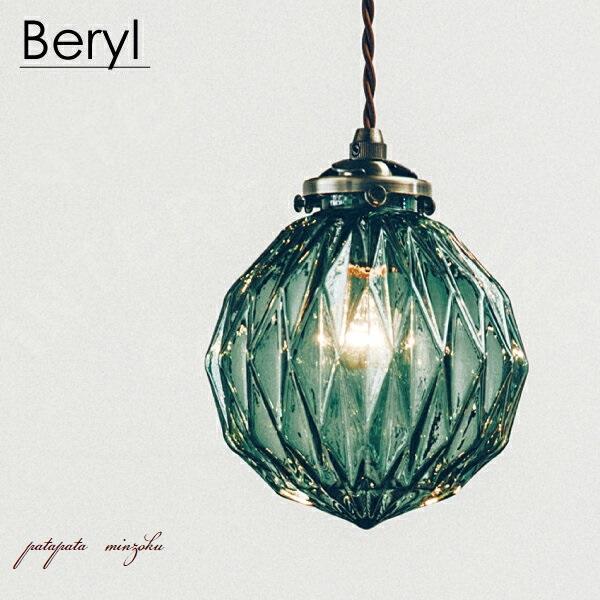 画像1: Beryl  ベリル ペンダントライト ブルー