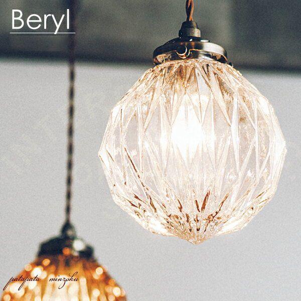 画像1: Beryl  ベリル ペンダントライト クリア