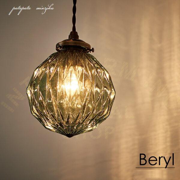 画像1: Beryl  ベリル ペンダントライト アンバー