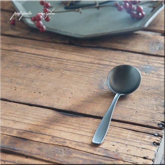 画像1: ラヴァストーン スープスプーン 燕三条 マットブラックカトラリー (ダメージ加工)