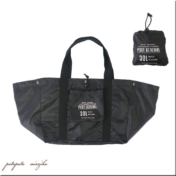 画像1: ポストジェネラル パッカブル ショッピングバスケットバッグ ブラック ショルダーバッグ 折りたたみ